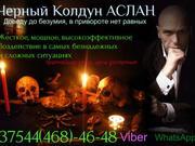 Приворот в Сморгони,  сильные ритуалы от колдуна Аслана