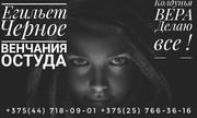 Услуги в Сморгони магические услуги город Сморгонь приворот в Сморгони