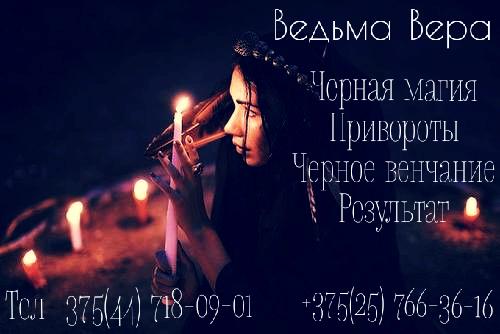 Вера Николаевна поможет Я знаю белую черную магию вуду